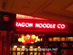 Dragon Noodle.jpg