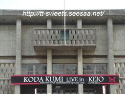 KodaKumi02.jpg