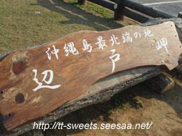 Okinawa44.jpg