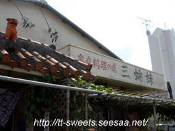 OkinawaFood01.jpg