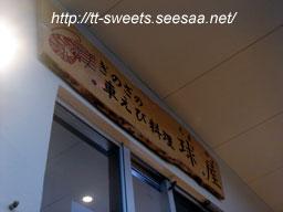 OkinawaFood17.jpg