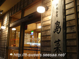 OkinawaFood36.jpg