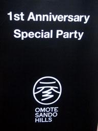 OmotesandoHills03.jpg